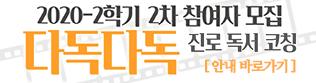 2020학년도 제2학기 2차 진로 독서코칭 「다독다독」 참여자 모집 안내(12.08