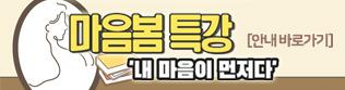 [학생상담센터] 마음봄 특강('내 마음이 먼저다') 안내(12.17