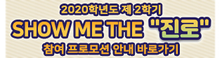 [진로개발센터] 2020학년도 2학기 진로프로그램 참여 프로모션 「Go Career」 이벤트 안내(12.04