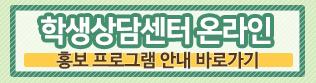[학생상담센터] 온라인 홍보프로그램 안내(12.04