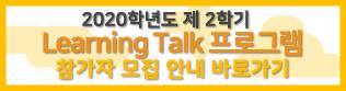 [학생상담센터] 2020학년도 2학기 Learning Talk 프로그램 안내(12.31