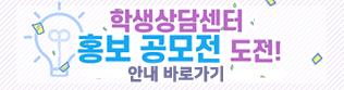 [학생상담센터] 홍보 공모전 안내(12.04