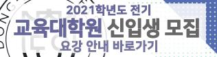 교육대학원 2021학년도 전기 신입생 모집 안내(01.29