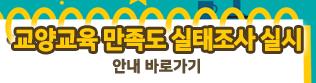 [기초교양대학] 교양교육 만족도 실태조사 실시(12.04
