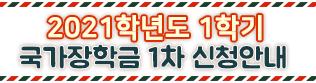 2021학년도 1학기 국가장학금 1차 신청 안내(12.30