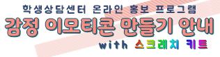 [학생상담센터] 스크래치 키트 배부 안내(12.04