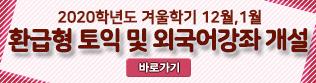 [언어교육원] 2020학년도 겨울학기 1,2월 토익 및 외국어강좌 개설안내(12/23