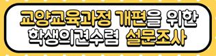 [기초교양대학] 교양교육과정 개편을 위한 학생의견수렴 설문조사 실시(12.18