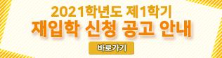 2021학년도 제1학기 재입학 신청 공고(03.26