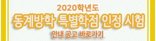 2020학년도 동계방학 특별학점 인정 시험 공고(02.10
