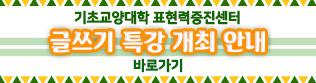 [기초교양대학]'표현력증진센터 글쓰기 특강'개최 안내(02.01