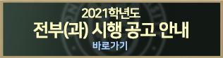 2021학년도 전부(과) 시행 공고(02.28