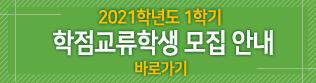 2021학년도 1학기 학점교류학생 모집 안내(01.22