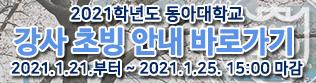 2021학년도 강사 초빙 공고문(01.25