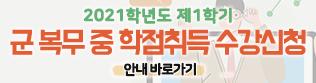 2021학년도 1학기 군 복무 중 학점취득 수강신청 안내(03.12