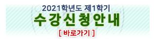 2021학년도 제1학기 수강신청 안내(03.31