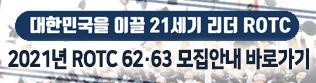 리더 육성의 산실, 동아대 학군단(ROTC) 사관후보생 모집(04.09
