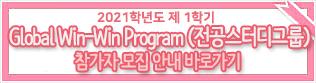 2021-1학기 Global Win-Win Program(전공스터디그룹) 참가자 모집(03.15