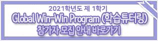 2021-1학기 Global Win-Win Program(학습튜터링) 참가자 모집