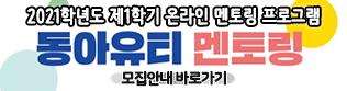 2021학년도 1학기 동아유티 멘토링 프로그램(06.30