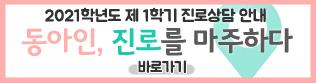 [진로개발센터] 진로상담 안내(08.31