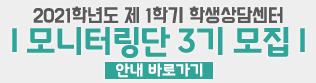 [학생상담센터] 2021-1 제 3기 학생상담센터 모니터링단 모집(08.31