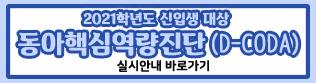 2021학년도 신입생 동아핵심역량진단(D-CODA) 실시 안내(05.07