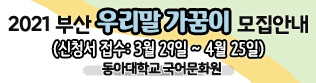2021년 부산 지역 우리말 가꿈이 모집(04.25