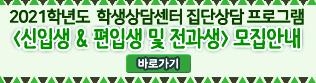 [학생상담센터] 집단상담 프로그램 모집 <신입생> & <편입생 및 전과생>(04.29