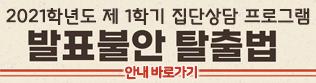 [학생상담센터] 발표불안 탈출법 프로그램 안내(05.02