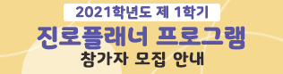 [진로개발센터] 2021학년도 제1학기 진로플래너 안내(08.31