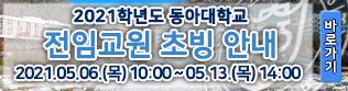 2021학년도 동아대학교 교원초빙 안내(05.13