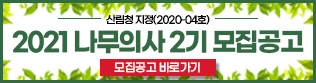 2021년동아대학교나무의사2기모집공고(05.12