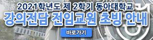 2021-2학기 강의전담 전임교원 초빙 공고(05.21