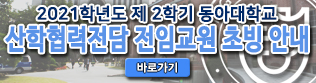 2021-2학기 산학협력전담 전임교원 초빙 공고(05.21