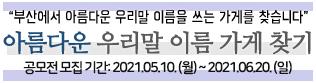 [국어문화원] 2021 아름다운 우리말 이름 가게 찾기 공모전(06.20