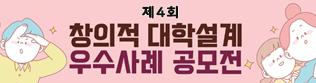제4회 창의적 대학설계 우수사례 공모전 실시 안내(06.29