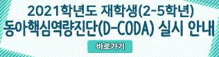 2021학년도 재학생(2-5학년) 동아핵심역량진단(D-CODA) 실시 안내(08.05