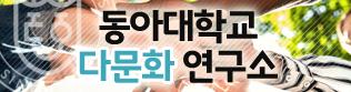 동아대학교다문화연구소(05.18