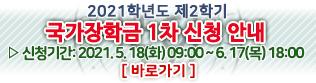 2021-2학기 국가근로장학금 신청 안내(06.17