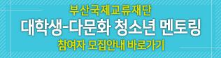2021 대학생-다문화 청소년 멘토링 참여자 모집(06.18