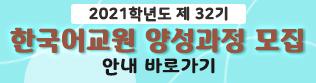 2021학년도 제 32기 한국어교원 양성과정(06.27