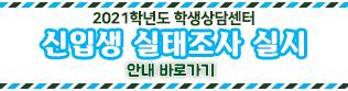 [학생상담센터] 2021학년도 신입생 실태조사 실시(08.02
