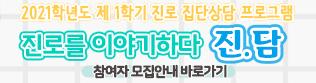 [진로개발센터] 2021-1학기 진로 집단상담 프로그램 「진로를 이야기하다 - 진담」참여자 모집 안내(07.15
