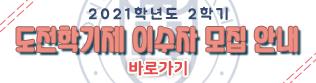2021학년도 2학기 도전학기제 이수자 모집 안내(07.09