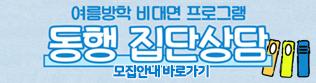 [학생상담센터] 동행 집단상담 프로그램 안내(06.20