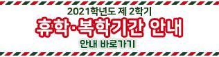 2021학년도 제2학기 휴학·복학기간 안내(02.28