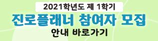 2021-1학기 「진로플래너」 참가자 모집 안내문(07.31