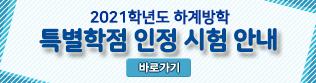 2021학년도 하계방학 특별학점 인정 시험 공고(08.04