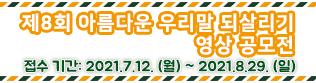 제8회 아름다운 우리말 되살리기 영상 공모전(08.29